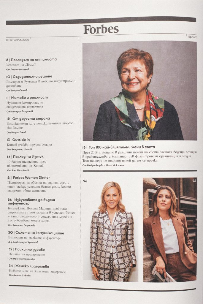 Forbes Denina Martin 2020